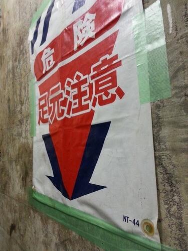 平山発電所 足元注意!