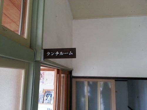 みどりの時計台 旧川口小学校 ランチルーム