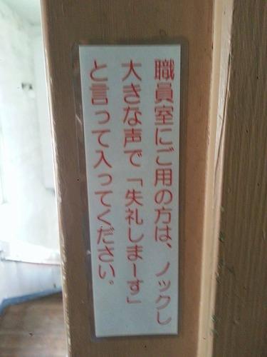 みどりの時計台 旧川口小学校 職員室の注意書き