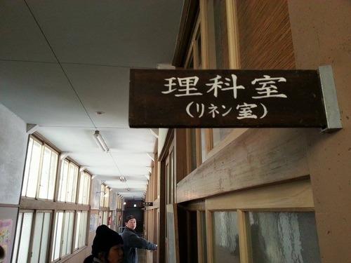 みどりの時計台 旧川口小学校 理科室(リネン室)