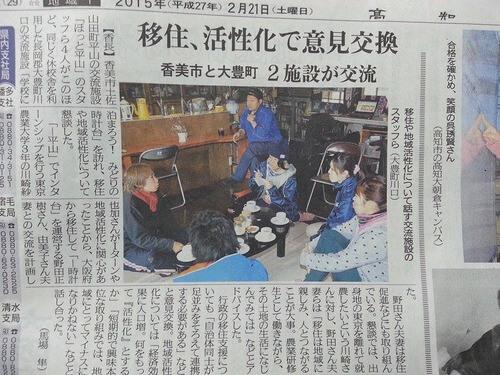 高知新聞掲載 みどりの時計台さんへの訪問記事