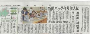 高知新聞に掲載された『しまんと新聞ばっく』作り