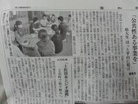 高知新聞さんの朝刊