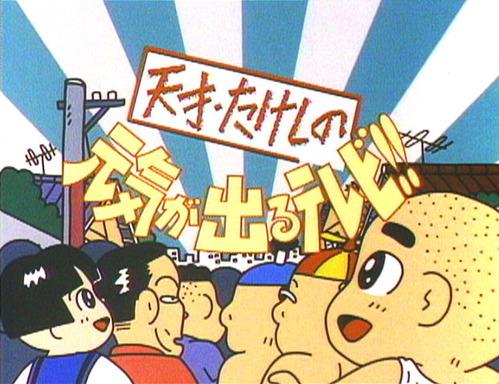 たけしの元気が出るテレビA(要クレジット:(C)NTV)
