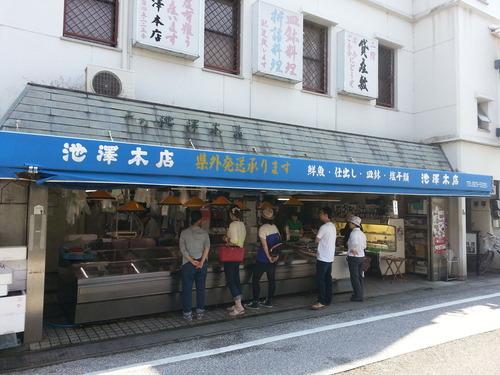 上町池澤本店