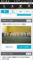 バブルサッカーのクラウドファンディング