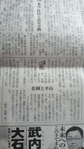 高知新聞さん