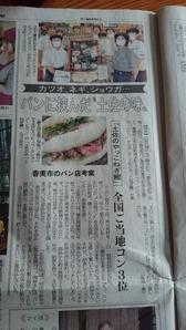 高知新聞 ヒジリ