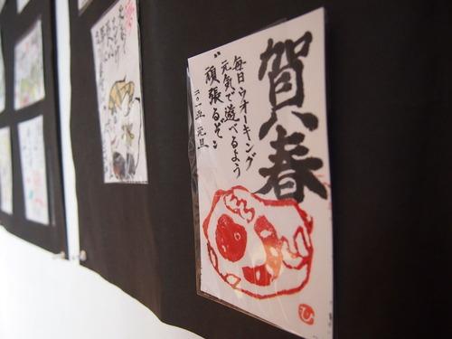 食堂に飾られた年賀状