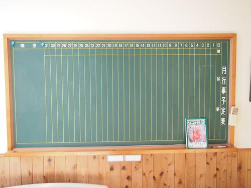 月行事予定表(黒板)