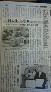 高知新聞掲載記事 地域と学生が繋がるサミット