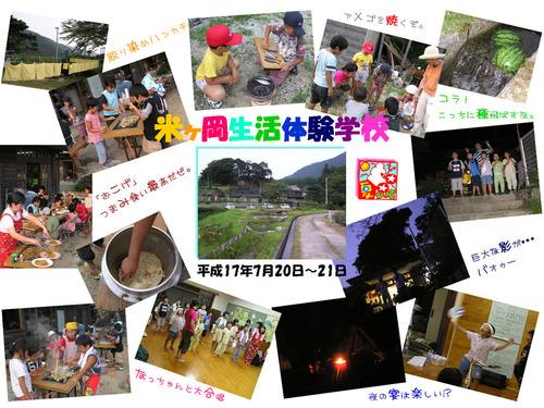 米ヶ岡生活体験学校(奈半利町)