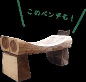 平山木工所で製作らたベンチ