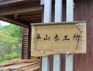 ほっと平山敷地内の平山木工所