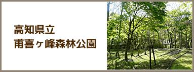 甫喜ヶ峰森林公園へのリンク
