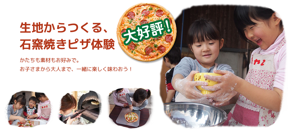 大好評 生地からつくる、石窯焼きピザ体験 かたちも素材もお好みで。お子さまから大人まで、一緒に楽しく味わおう!
