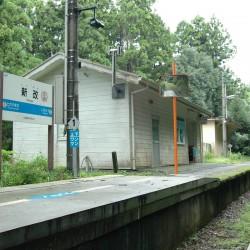 新改駅 ホームは行き止まり!