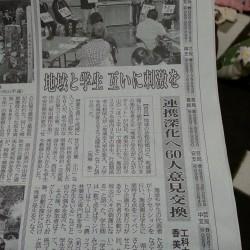 高知新聞掲載記事