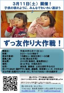 thumbnail of 友達作りのチラシ1088 (1)