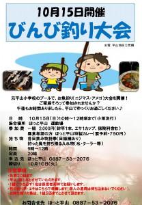 thumbnail of びんび釣り大会1