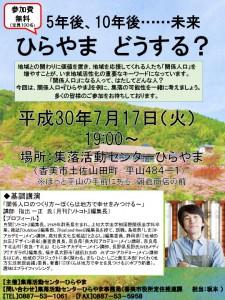 thumbnail of 0717指出さん02